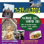 タイ・ナショナルデーフェスティバル2014